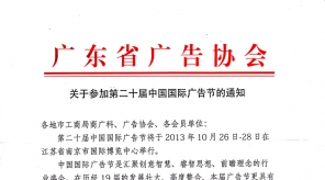 关于参加第二十届中国国际365彩票app手机客户端节的通知