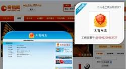 重庆市工商局创新研发网店电子标识应用系统