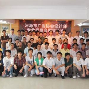 2010年5月设计师成立大会