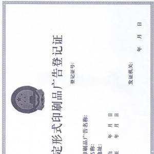 广东省工商行政管理局固定形式印刷品365彩票app手机客户端登记管理规范