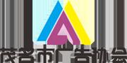 茂名市365彩票app手机客户端协会